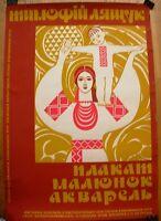 98x68 Rare Soviet Ukrainian Original Silkscreen POSTER LYASHCHUK Art Exhibition
