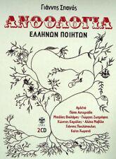 GIANNIS SPANOS - Anthologia / Greek Music 2 CD Arleta Homata Karalis Zografos