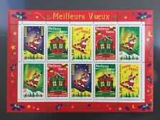 Timbres France 1998. Bloc YT BF 21 neuf** Meilleurs Vœux