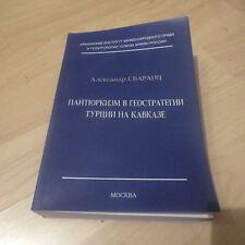 Пантюркизм в Геостратегии Турции на Кавказе PAN-TURKISM Turkey Caucasus- RUSSIAN