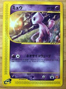 Mew Pokemon 2002 E-Series McDonald's Promo Japanese 033/P VG-