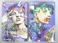 KISHIBE ROHAN WA UGOKANAI Manga Comic Complete Set 1&2 HIROHIKO ARAKI Book SH*