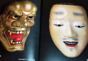Japanese NOH MASK making book japan  sculpture kabuki samurai #0164