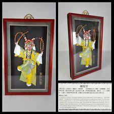 More details for vintage framed mokey sun 3d sun wukong shadow box 34cm x 21.5cm x 4 cm