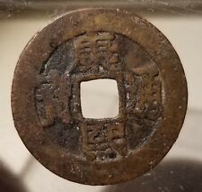 EX-RARE CHINA - QING DYNASTY- KANGXI 1 Cash 60TH BIRTHDAY COIN!