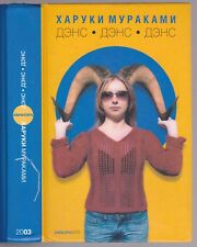 Харуки Мураками Дэнс Дэнс Дэнс Russisch 2003 Haruki Murakami Dansu, Dansu, Dansu