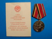 USSR Medal Patriotic War Victory 30 Anniversary, With Personal Certificate. 1975