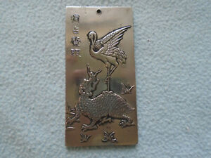 Chinese Silver Tone Ingot With Gun Jin Mark Dragon And Stork And Zodiac