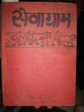 INDIA RARE VERY OLD  BOOK IN HINDI  - SEVAGRAM - SOHAN LAL DHIVEDI  2 OCT 1946
