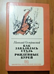 How the steel was tempered and the Born of the storm. N. Ostrovsky. Russian book
