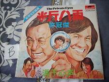 "a941981 Sam Hui HK Polydor 7"" 許冠傑 半斤八兩 浪子心聲 (B) 1976"