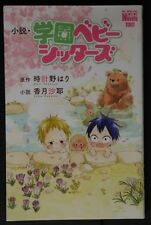 JAPAN Hari Tokeino, Saya Kohzuki novel: Gakuen / School Babysitters