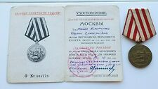 WW II SOVIET USSR MEDAL AND DOCUMENT FOR MOSCOW DEFENSE MAYOR