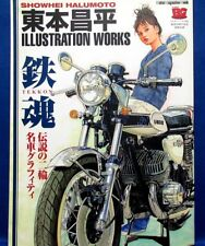 Rare! Showhei Halumoto Illustration Works - Tekkon Motorcycle Art Book Japan