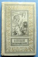 1962 Strugatsky Возвращение Fantastic Return USSR Russian Soviet Vintage Book