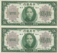 Vintage Banknote China 5 Dollars 1930 Lot of 2 Consecutive UNC Pick 200f ABNC