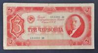Russia 3 Chervonsta Banknote~1937 Vladimir Lenin~Pick#203a~Fine~S/N: 334400 BO