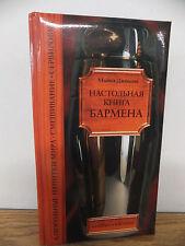 Michael Jackson's Pocket Bar Book Russian Book 2005 Rare Gift Edition