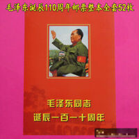 collection stamps Comrade Mao Zedong 110th birthday a complete set of 52 stamps