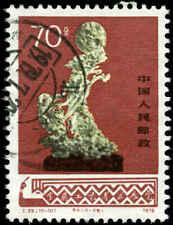 People's Republic of China  Scott #1432 Used  PRC