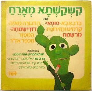 KISHKASHTA Israel Hebrew TV Soundtrack Israel Gurion Uzi Chitman Dudu Zar etc