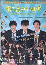Daily Lives of High School Boys DVD Suda Masaki Nomura Shuhei NEW R3 Eng Sub
