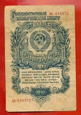 RUSSIA RUSSLAND 1 RUBLE 1947 TYPE 1 P 216 316