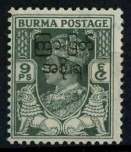 Burma 1947 SG#70, 9p Green KGVI Optd MNH #E34426