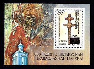 Olympic Belarus 1994 block of stamp Mi#bl.2 MNH CV=10€