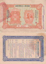 B2676, Canton Second Military Munition Bond, 10 Dollars, China 1931