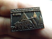 Vintage Soviet Badges Pin Defense of Moscow,Frontier of Glory,1941,WW2,CCCP,USSR