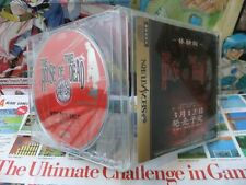 Saturn:The House of the Dead [TOP SEGA & EDITION DEMO] Jap