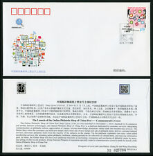 CHINA 2014 PFN2014-6 Launch of the Online Philatelic Shop of China Post CC/FDC