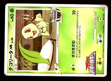 POKEMON PROMO 12th ANN. ( MOVIE ) N° 001/022 Chicorita
