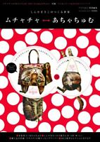 muchacha ahcahcum 2012 Autumn & Winter with Tote & Mini Bags /Japanese Book F/S