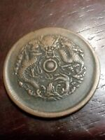 China ND(1903-06),Chekiang,Ch'ing Dynasty,Kuang-Hsu,10 Cash Copper Coin, RARE