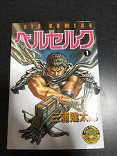 Berserk Vol.1 Manga Comic Japanese Edition