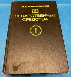 Medicines allowance for doctors. Russian book 1993