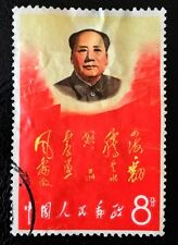 1967 China Stamp Mao Tse-tung #950 Used