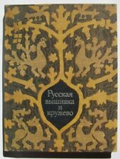 Russian Embroidery and Lace / Broderie et dentelle / Book Album in Russian