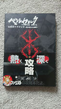 Sword of the Beserk: Guts' Rage Strategy Guide - Dreamcast - Japanese