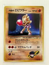 �� Rocket's Hitmonchan Holo Bleed error Gym card Japan Vtg. Pokemon 2000 Mint �