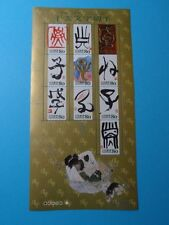 Japan 2007 2008 文字 China New Year of Rat stamp Calligraphy