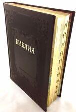 Russian Bible Large Size 24x17 cm Golden Edges Thumb Index . БИБЛИЯ С ИНДЕКСАМИ