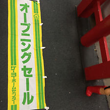"KEIO OPENING SALE HOME CENTER JAPANESE ANTIQUE NOREN BANNER 17"" Advertising"