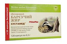 Dachsfett 120 Gelatinekapseln 100 % Naturprodukt  Барсучий жир