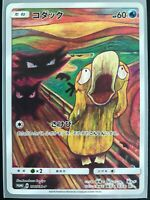 Pokemon Card Japanese Psyduck Munch The Scream 286/SM-P Promo N.Mint From JP