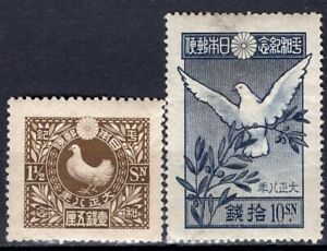 JAPAN 1919 STAMP Sc. # 155 AND 158 MH BIRDS