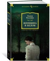 Уилки Коллинз: Женщина в белом Большие книги RUSSIAN BOOK