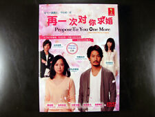 Japanese Drama Mou Ichido Kimi Ni, Propose DVD English Subtitle